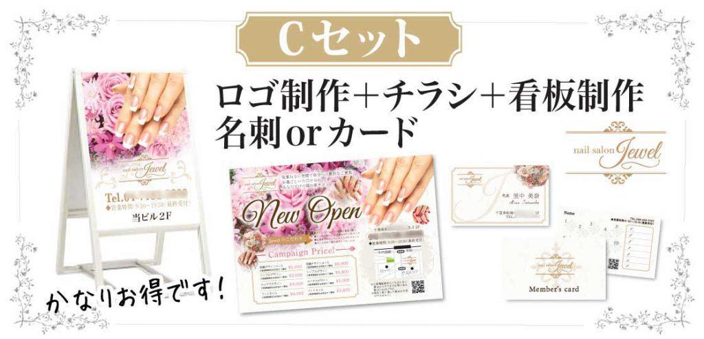 ネイルサロン・美容室のロゴ制作、チラシ作成、看板制作、名刺またはカード作成セット