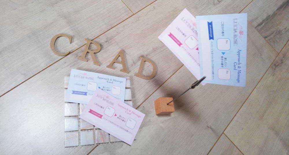 婚活パーティーアプローチカード作成例