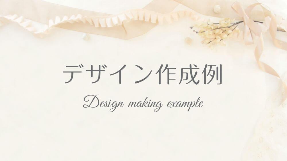 デザイン作成のご紹介