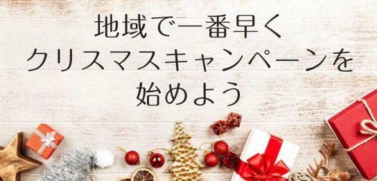 サロンのクリスマスキャンペーン