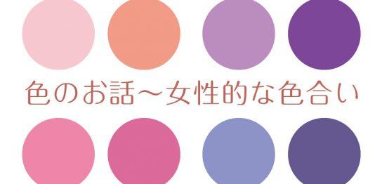 女性向けの色
