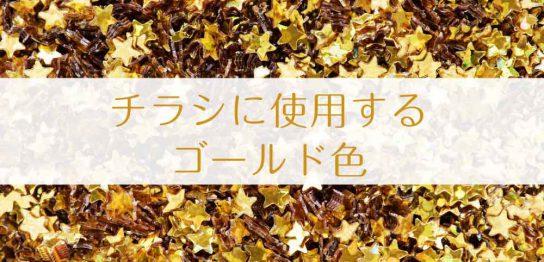 チラシに使用するゴールド色