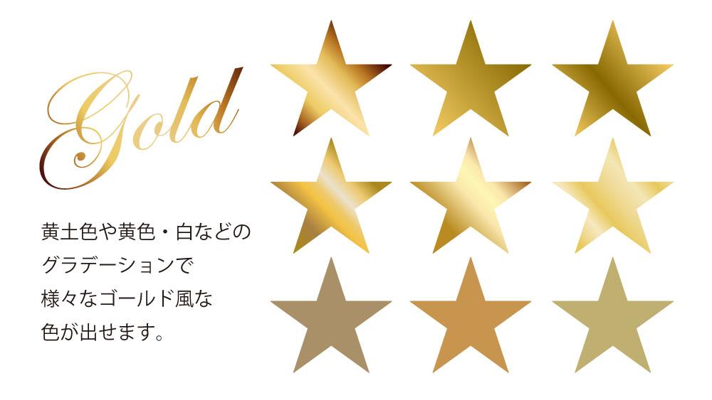 ゴールド色(金色)風の色