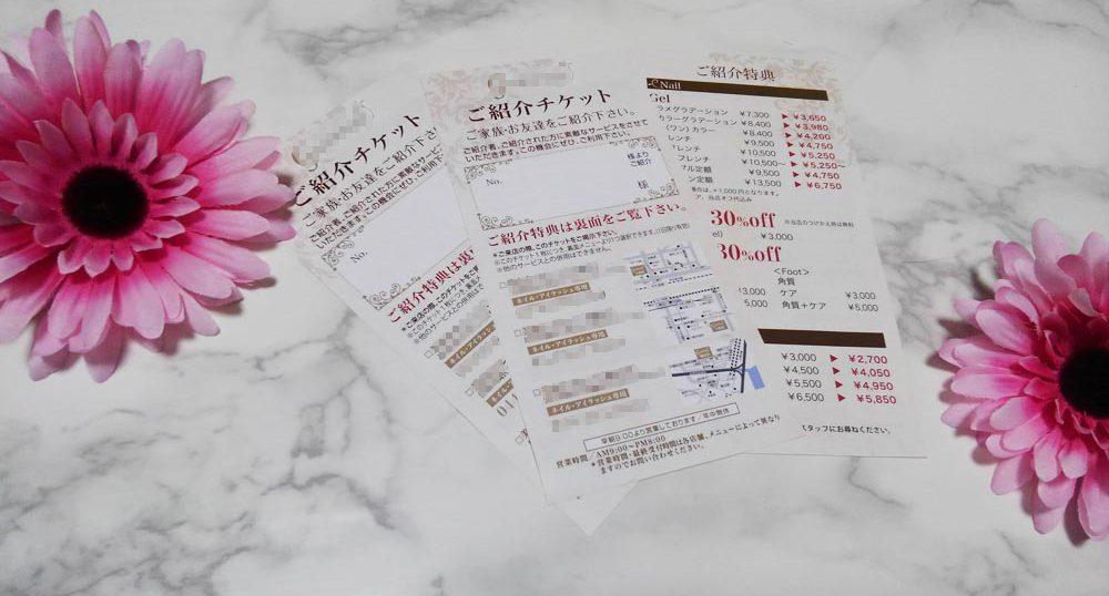 大人可愛いピンクの紹介チケットデザイン