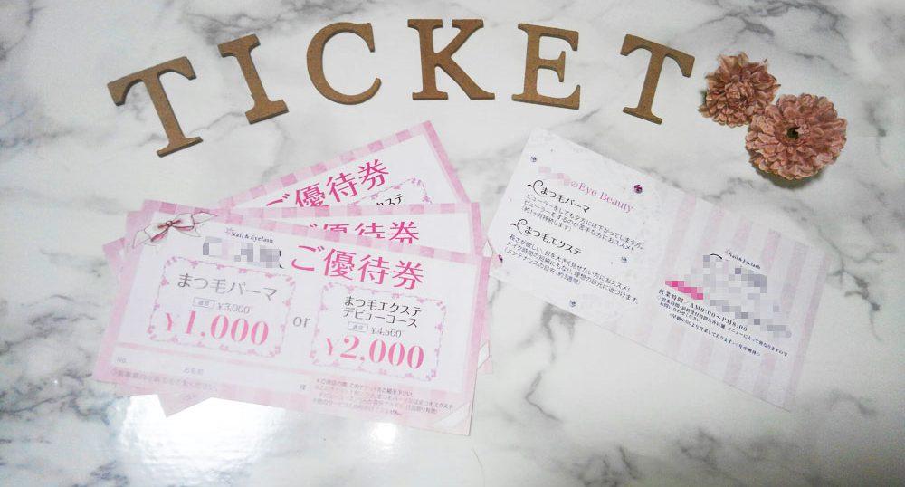 まつ毛サロンの可愛いチケットデザイン