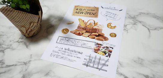 パン屋さんのチラシデザイン