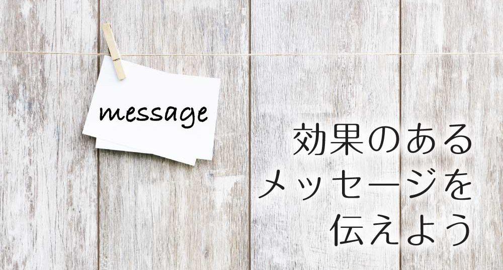 チラシに効果のあるメッセージを