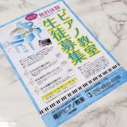 ピアノ教室チラシデザイン