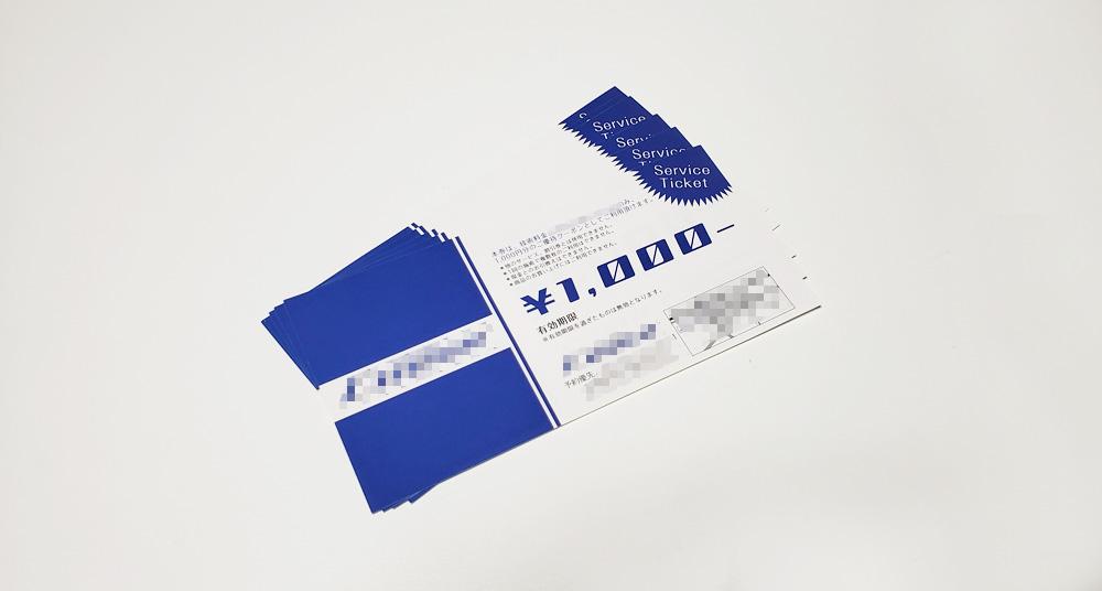 サービスチケットデザイン