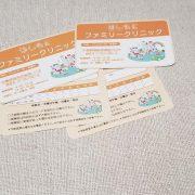 診察カード・診察券