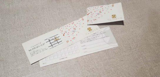 和風デザインスタンプカード